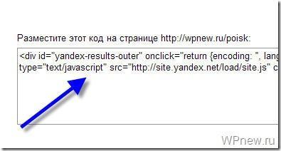 Как установить поисковую строку Яндекс на свой сайт?