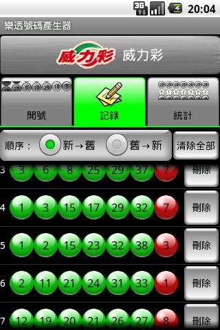 工具必備免費app推薦|多國樂透選號機免費版線上免付費app下載|3C達人阿輝的APP