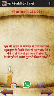 Rula Dene Wali Hindi Dard Shayari - हिंदी शायरी - náhled
