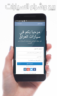 سيارات العراق بيع وشراء السيارات መተግባሪያዎች Google Play ላይ