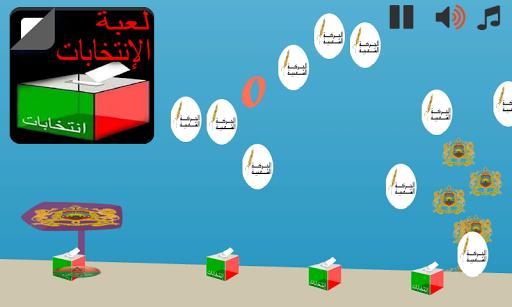 لعبة الإنتخابات في المغرب
