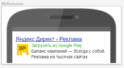 Рекламы приложения в Google AdWords