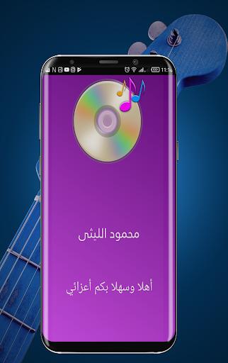 Songs of Mahmoud Leithi screenshot 1