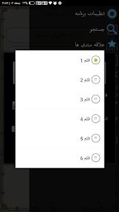 App زیارت عاشورا صوتی، متنی با صدای استاد فرهمند APK for Windows Phone