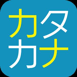 Learn Katakana - 學習片假名
