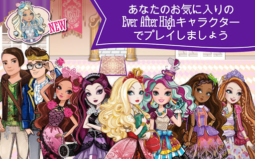 Ever After High™ ティーパーティーダッシュ