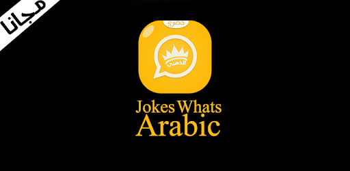 Jokes Whats Arabic 2019 for PC