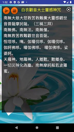 正宗觀音靈簽 [完全版] screenshot 7