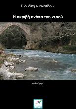 Photo: Η ακριβή ανάσα του νερού, Ευρυδίκη Αμανατίδου, Εκδόσεις Σαΐτα, Οκτώβριος 2015, ISBN: 978-618-5147-68-6, Κατεβάστε το δωρεάν από τη διεύθυνση: www.saitapublications.gr/2015/10/ebook.189.html