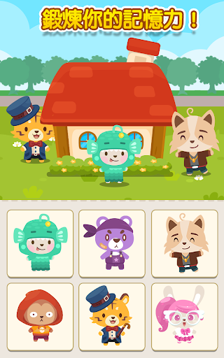 開心萌寵屋:免費單機考記憶小遊戲