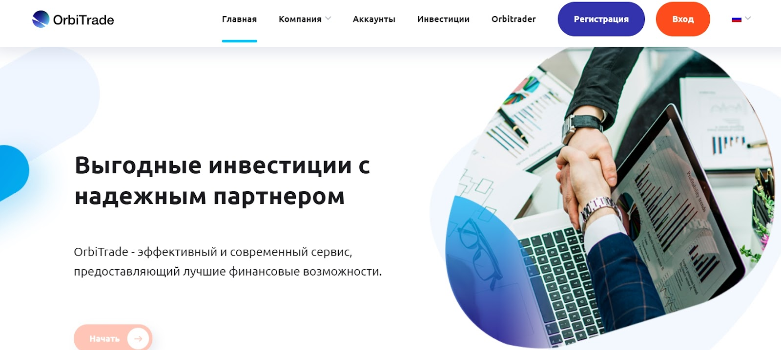 OrbiTrade: отзывы реальных клиентов и экспертный обзор торговых предложений реальные отзывы