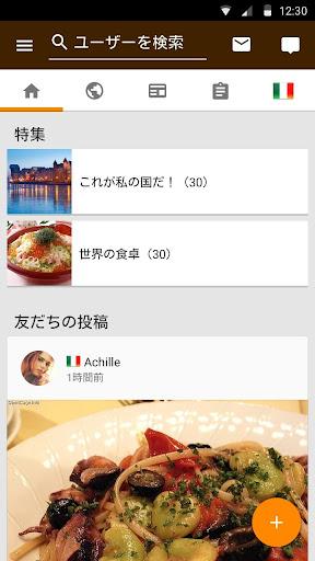 海外友達作り&外国人との会話・チャットを楽しむTaptrip