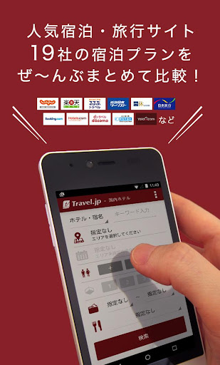 NAVITIME for Japan Travel – Transit, Wi-Fi Searchを App Store で