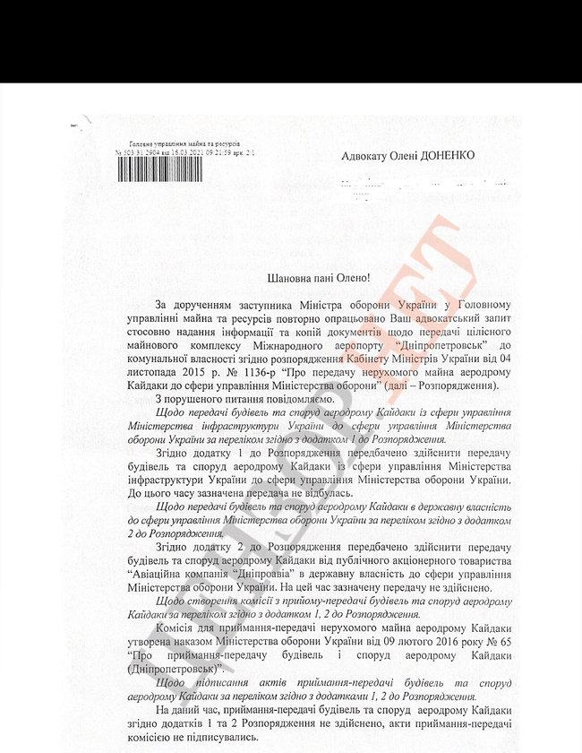 Велике будівництво для Коломойського: для кого будують аеропорт в Дніпрі 07