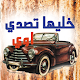 Download خليها تصدي اوي For PC Windows and Mac