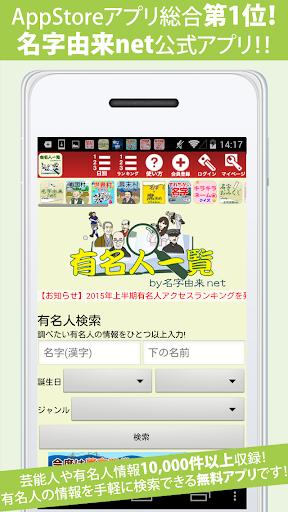 無料 有名人一覧~日本NO.1名字由来net公式~