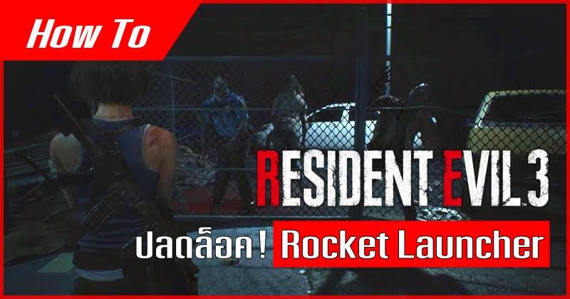 [RE3] เทคนิคการสะสมแต้มเพื่อ ปลดล็อค Rocket Launcher