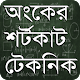Download Math Shortcut Bangla~ গণিতের শর্টকাট ও সুত্রবলী For PC Windows and Mac