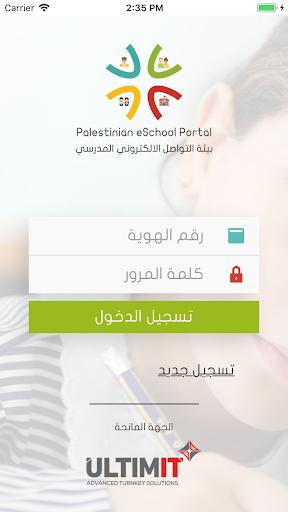 eschool palestine Apk 1