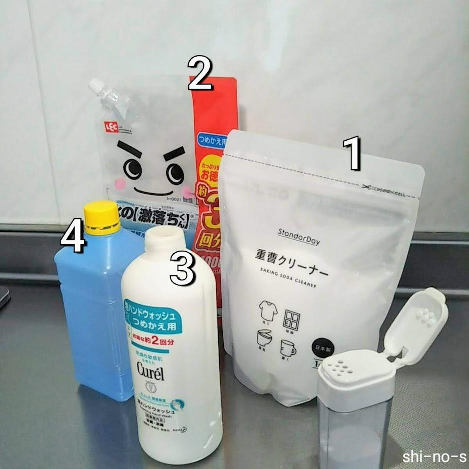 シンク下に入っている洗剤類が、キッチン天板に並べてある