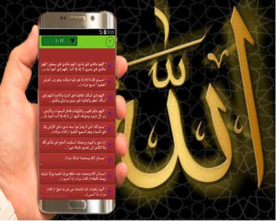 اذكار الصباح والمساء 2017 - screenshot