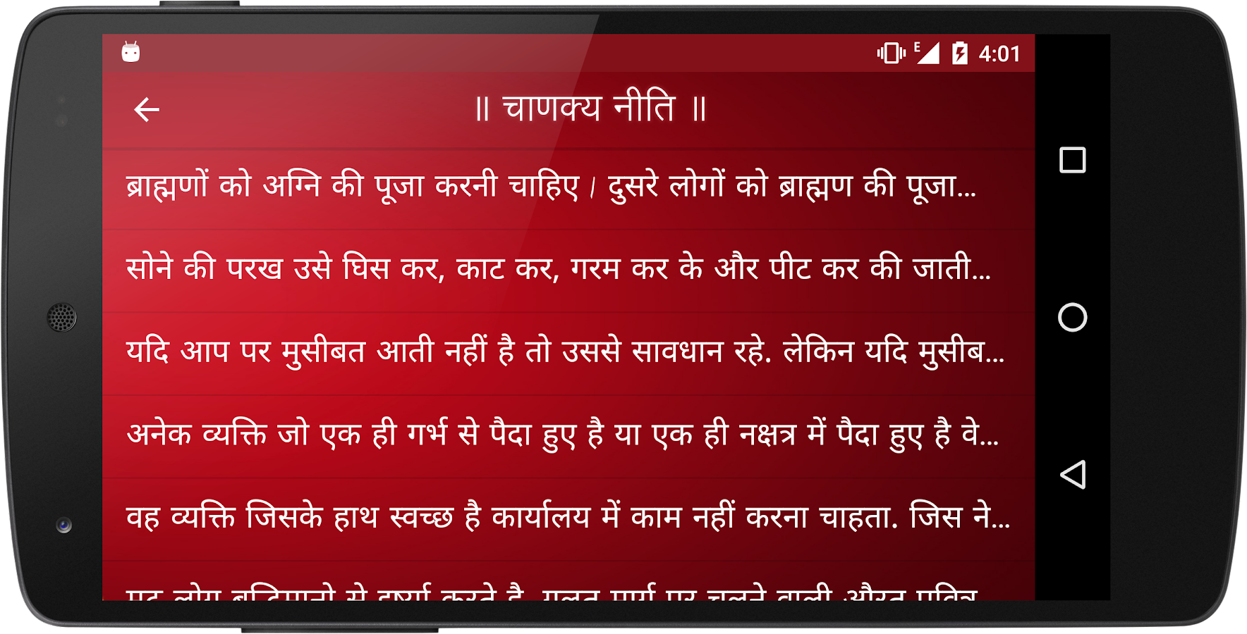 Screenshots of Chanakya Niti In Hindi for Android