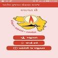 Akhil Gujarat Lohana Samaj