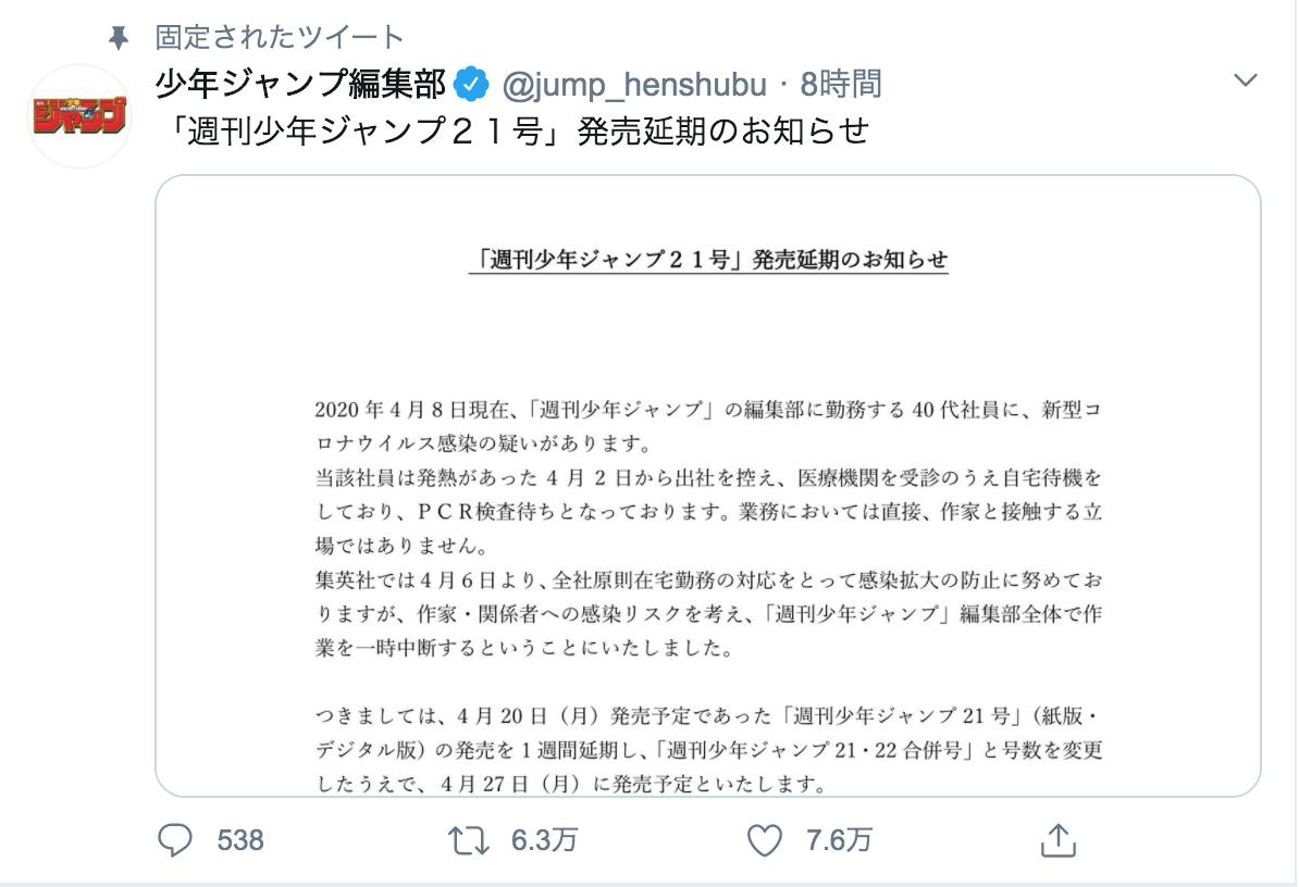 週刊少年 Jump 編輯疑似感染武漢肺炎 雜誌延期發行