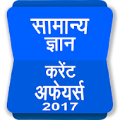 Current Affairs Hindi : GK