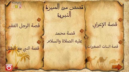 محمد عليه السلام قصص من السيرة 64 screenshots 5