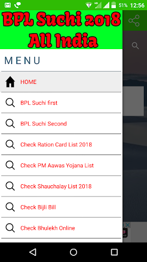 BPL Ration Card List 2018 - All India 2.1 screenshots 2