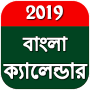 Bengali calendar 2019