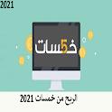 الربح من خمسات بدون خبرة 2021 icon