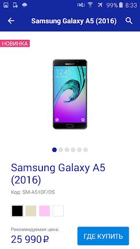 u041cu0430u0433u0430u0437u0438u043d Samsung 2.6.17 screenshots 5