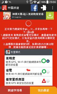 中國旅遊 (簡單、收藏、記憶、離線模式一次擁有) 景點查詢 - náhled