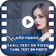 Download Tamil Text On Video - Tamil Text On Photo For PC Windows and Mac