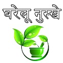 Ayurvedic Gharelu Upchar icon