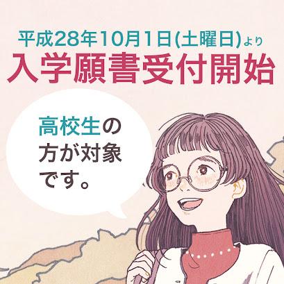 【入試情報】2016年10月1日(土曜日)より高校生(推薦入学)の入学願書受付けを開始しました。