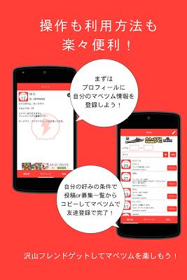 フレンド募集掲示板アプリ!エナジー&協力バトルforマベツム - screenshot