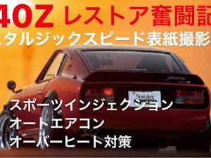 フェアレディZ S30 240z   1973年のカスタム事例画像 240zさんの2020年09月24日17:22の投稿