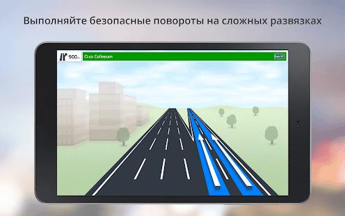 Бесплатная GPS-навигация Screenshot