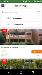 App Пегас Туристик – Горящие туры. Турагентство APK for Windows Phone