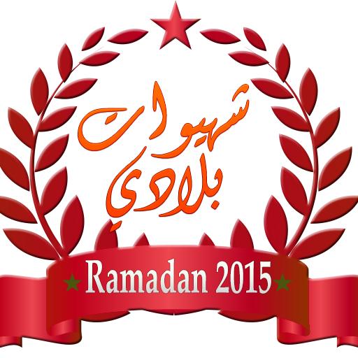 Chhiwat Bladi Ramadan 2015 健康 App LOGO-硬是要APP