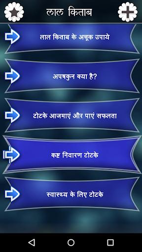 Lal Kitab  screenshots 2
