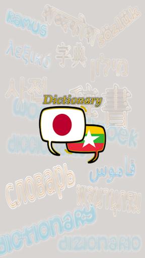 ミャンマー日本語辞書