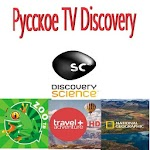Русское TV Discovery Icon