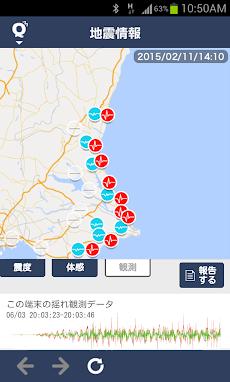 地震 津波の会- ウェザーニュースの地震速報、防災速報アプリのおすすめ画像5