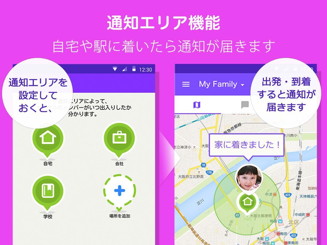 Life360-子供の見守り、家族と位置情報共有アプリ - Google Play の ...