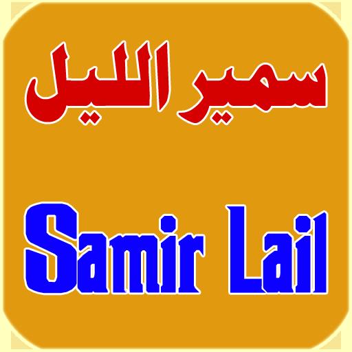 Samir Lail - سمير الليل