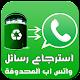 استرجاع رسائل واتس اب المحدوفة 2018 (app)
